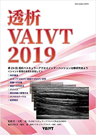 透析 VAIVT 2019